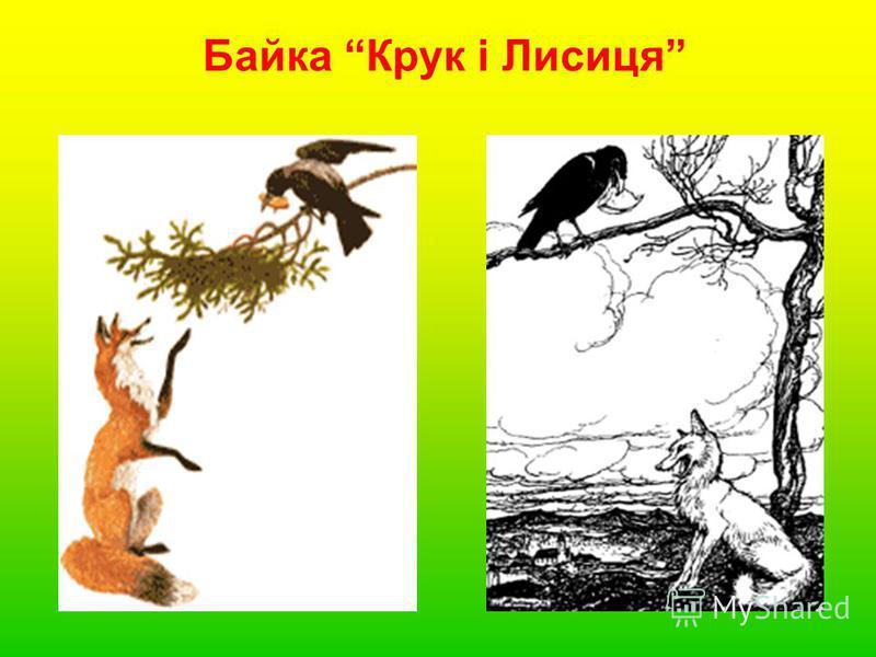 Байка Крук і Лисиця