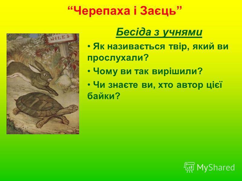 Черепаха і Заєць Бесіда з учнями Як називається твір, який ви прослухали? Чому ви так вирішили? Чи знаєте ви, хто автор цієї байки?