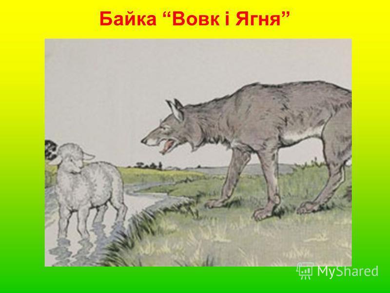 Байка Вовк і Ягня