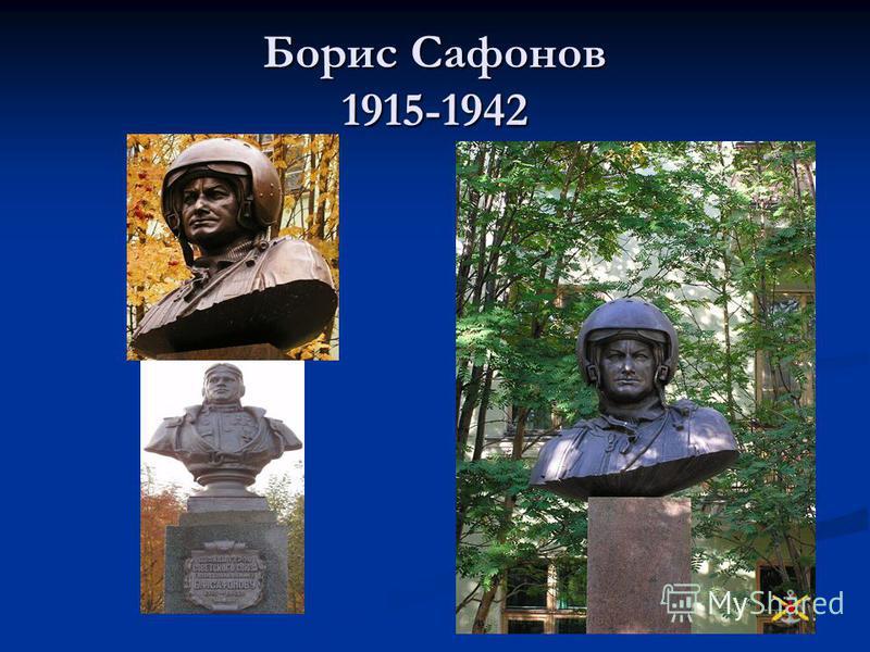 Борис Сафонов 1915-1942
