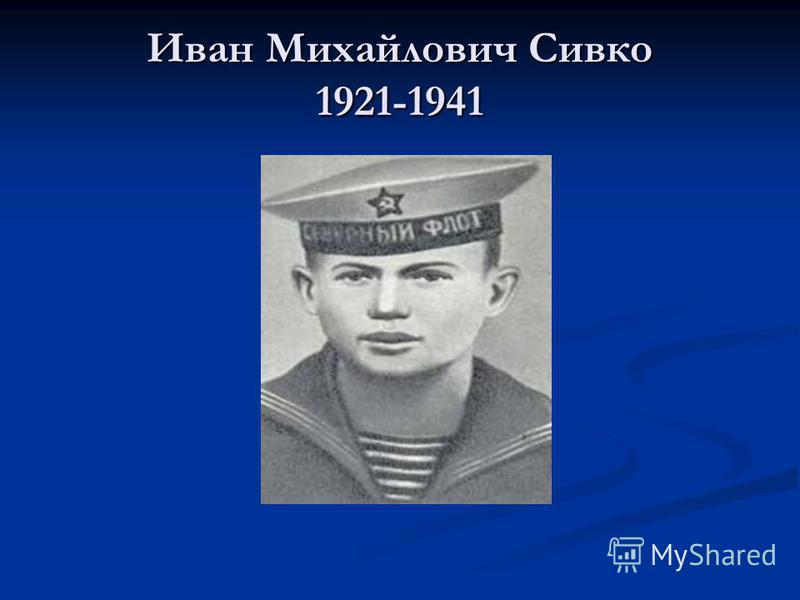 Иван Михайлович Сивко 1921-1941