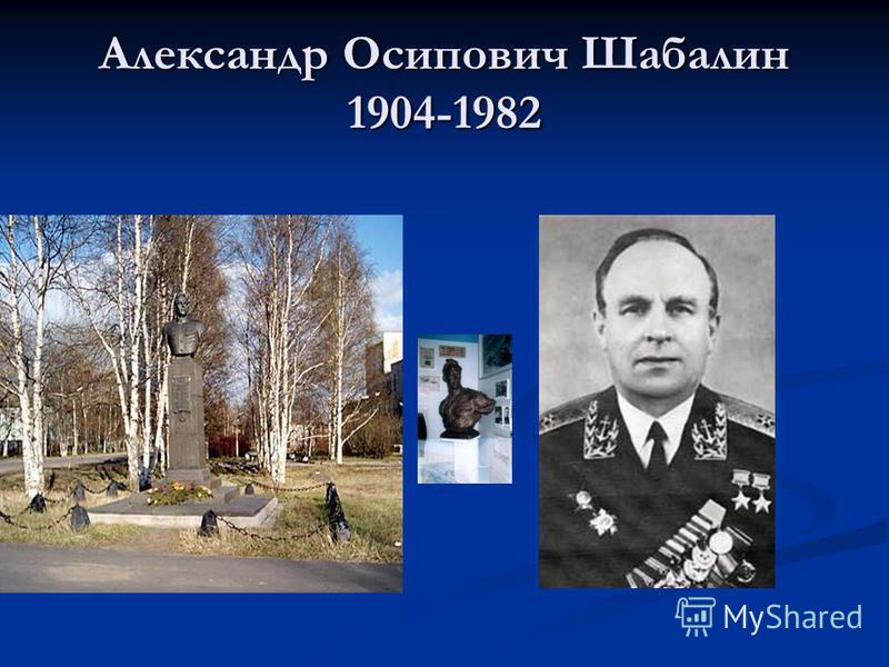 Александр Осипович Шабалин 1904-1982