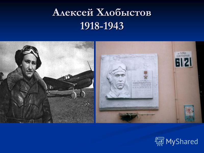 Алексей Хлобыстов 1918-1943
