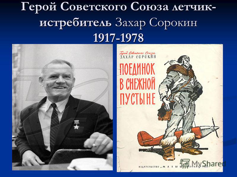Герой Советского Союза летчик- истребитель Захар Сорокин 1917-1978