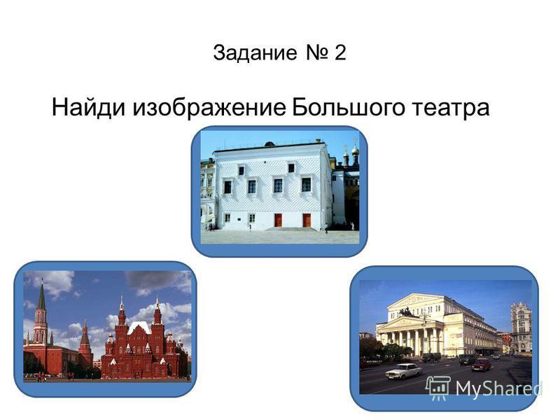 Задание 2 Найди изображение Большого театра ДА НЕТ