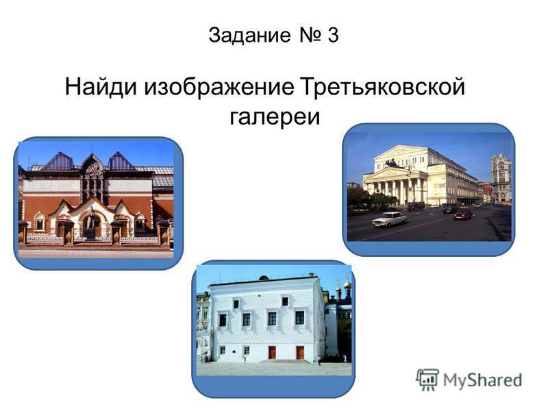 Задание 3 Найди изображение Третьяковской галереи ДА НЕТ