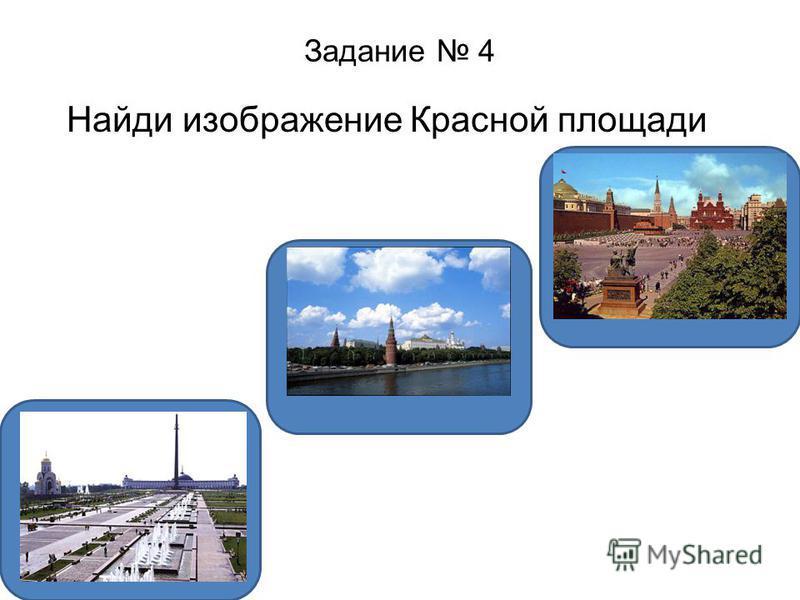 Задание 4 Найди изображение Красной площади ДА НЕТ