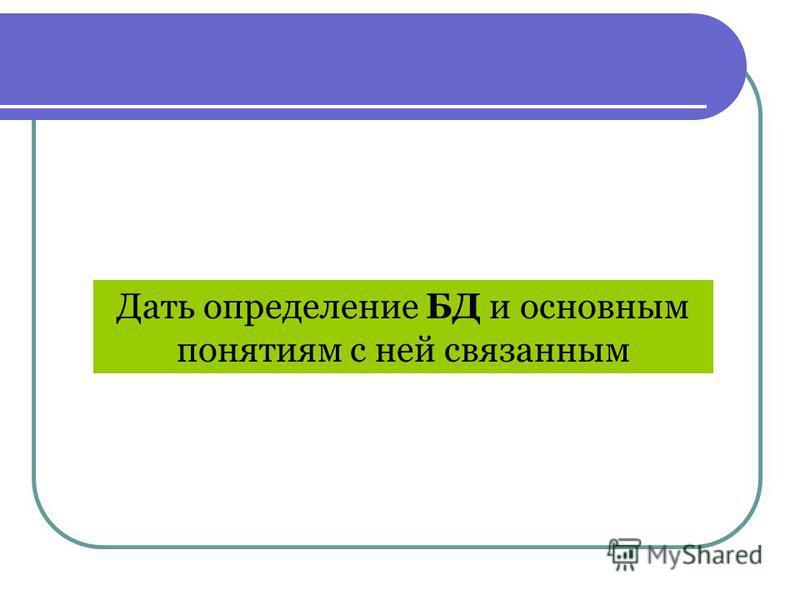 Дать определение БД и основным понятиям с ней связанным