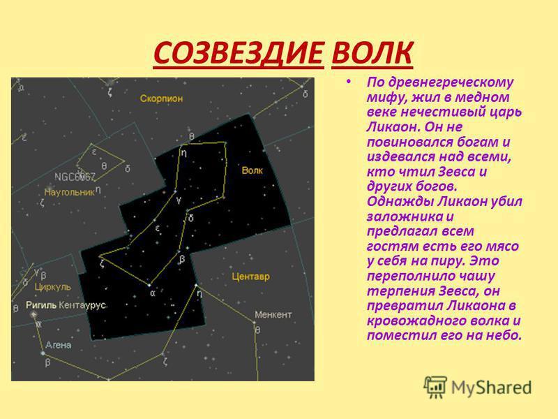Зодиаки Из 88 созвездий 12 называются зодиакальными. Через них проходит Солнце При своем годичном движении.Так, в марте Солнце движется по созвездию Рыб и.т.д.