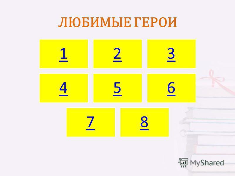 ЛЮБИМЫЕ ГЕРОИ 123 456 78