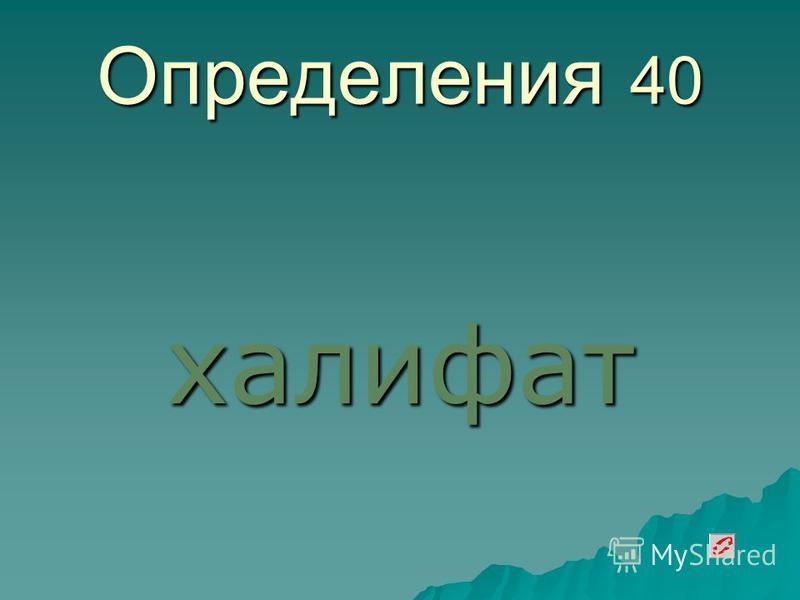 Определения 40 халифат