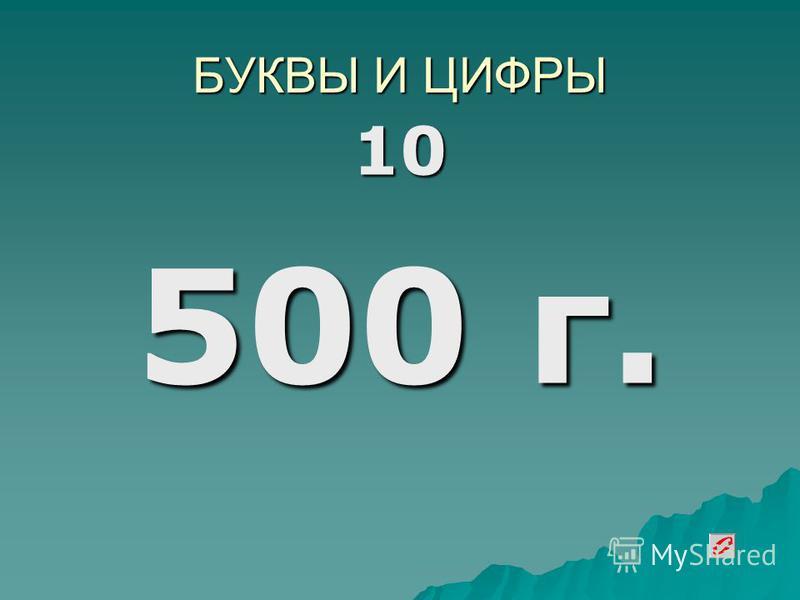 БУКВЫ И ЦИФРЫ 10 500 г.
