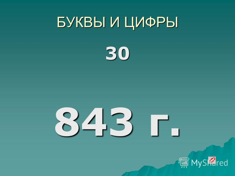 БУКВЫ И ЦИФРЫ 30 843 г.