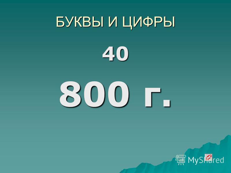 БУКВЫ И ЦИФРЫ 40 800 г.