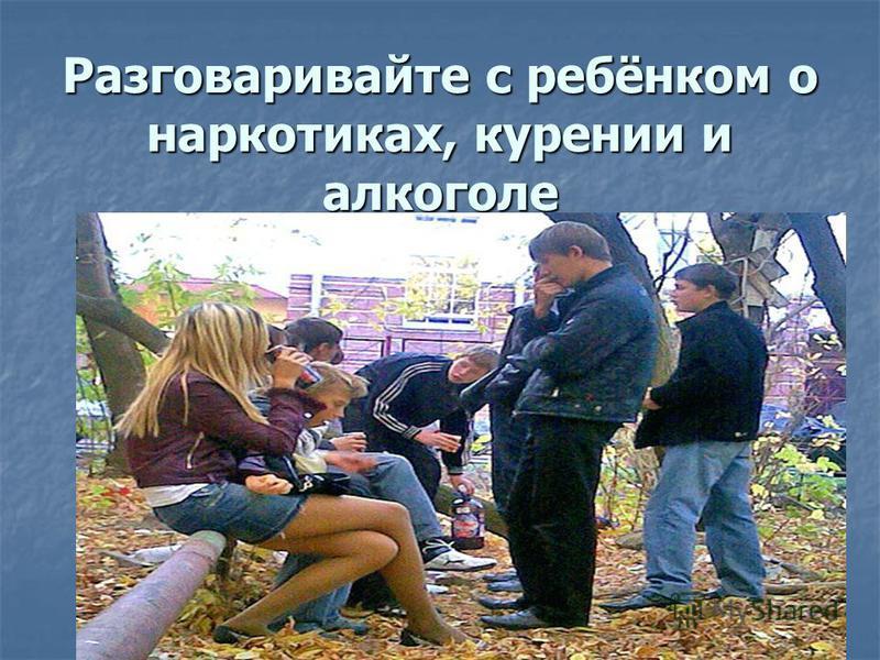 Разговаривайте с ребёнком о наркотиках, курении и алкоголе