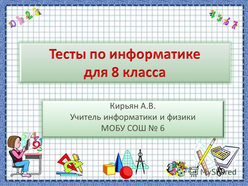 Кирьян А.В. Учитель информатики и физики МОБУ СОШ 6