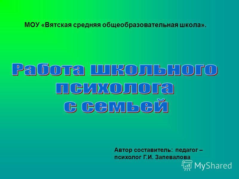 МОУ «Вятская средняя общеобразовательная школа». Автор составитель: педагог – психолог Г.И. Запевалова
