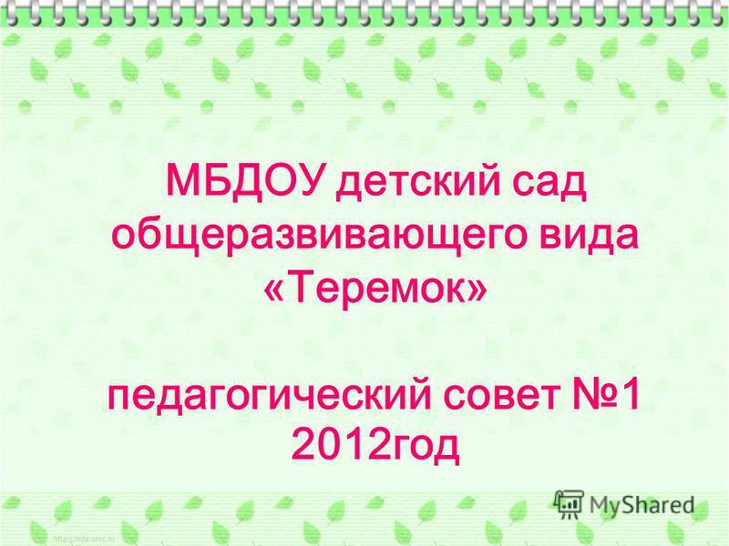 МБДОУ детский сад общеразвивающего вида «Теремок» педагогический совет 1 2012 год