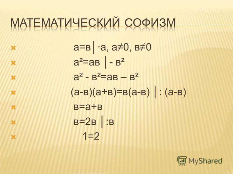 а=в·а, а 0, в 0 а²=ав - в² а² - в²=ав – в² (а-в)(а+в)=в(а-в) : (а-в) в=а+в в=2 в :в 1=2