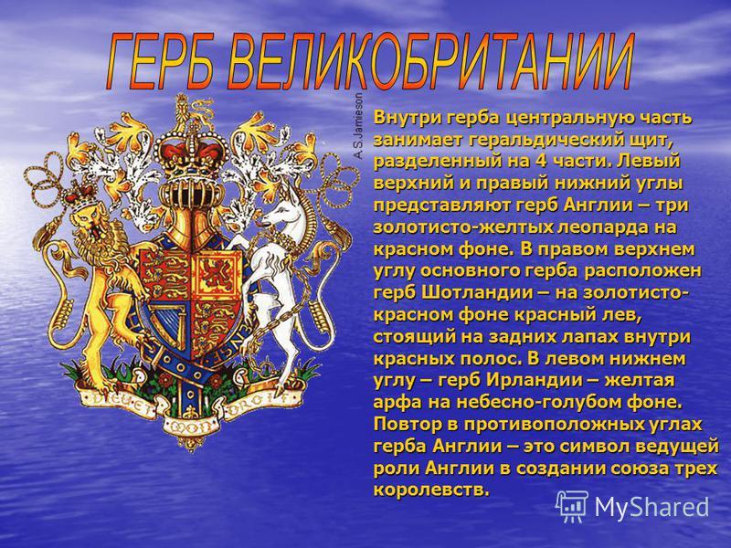 Внутри герба центральную часть занимает геральдический щит, разделенный на 4 части. Левый верхний и правый нижний углы представляют герб Англии – три золотисто-желтых леопарда на красном фоне. В правом верхнем углу основного герба расположен герб Шот