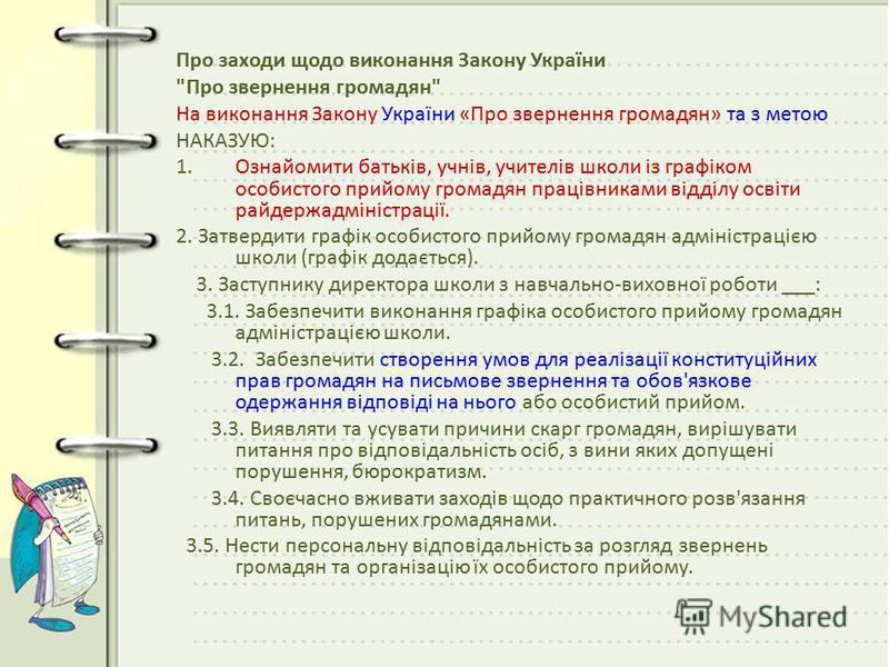 Про заходи щодо виконання Закону України