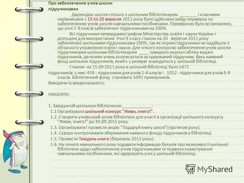 Про забезпечення учнів школи підручниками Дирекцією школи спільно з шкільним бібліотекарем _______ і класними керівниками з 15 по 20 вересня 2011 року було здійснено рейд-перевірку по забезпеченню учнів школи навчальними посібниками. Перевіркою було