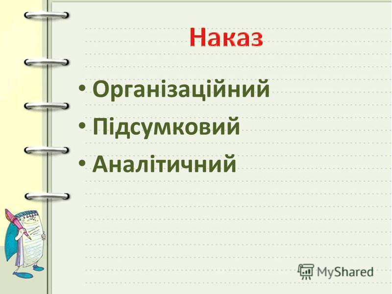 Організаційний Підсумковий Аналітичний