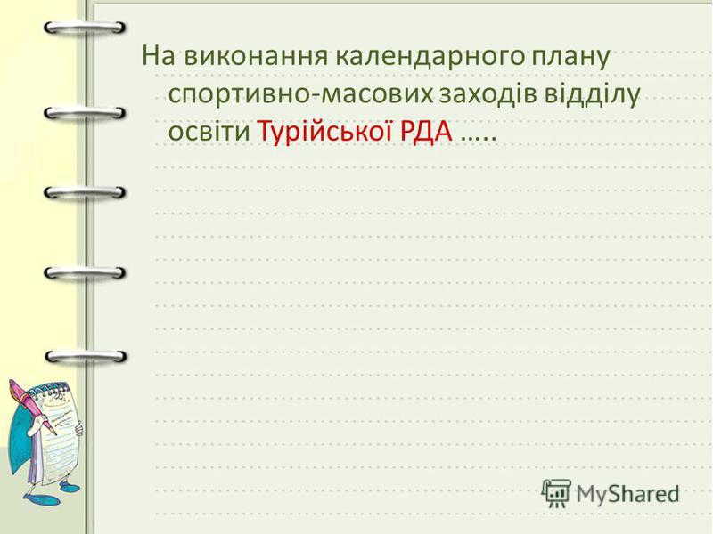 На виконання календарного плану спортивно-масових заходів відділу освіти Турійської РДА …..