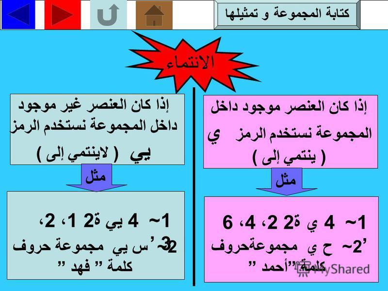 الفرق بين العنصر و المجموعة العنصر المجموعة 1~ يكتب بخط كبير مثل: سس أو صص 2~ يكتب بدون أقواس المجموعة مثل : 6 2~ يكتب بأقواس المجموعة مثل : ة 6 1~ يكتب بخط صغير مثل: س أو ص كتابة المجموعة و تمثيلها