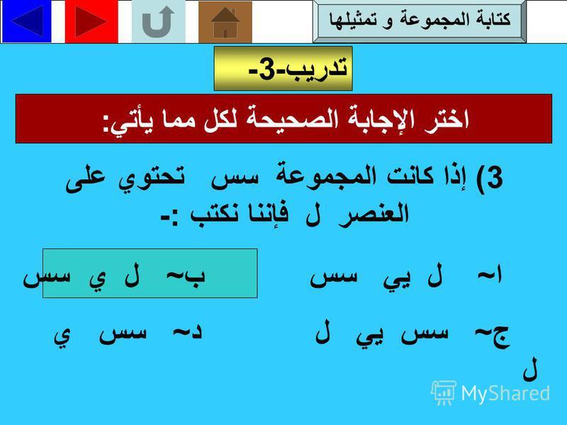 اختر الإجابة الصحيحة لكل مما يأتي: تدريب-2- 2) الرمز الذي يربط المجموعه بالعنصر هو : ا~ ي ب~ خ ج~ حح د~ ط كتابة المجموعة و تمثيلها