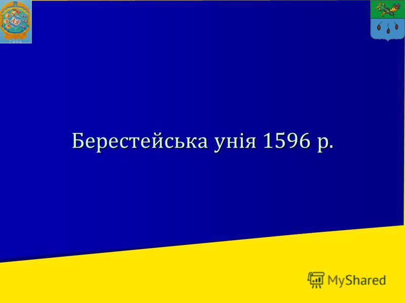 Берестейська унія 1596 р.