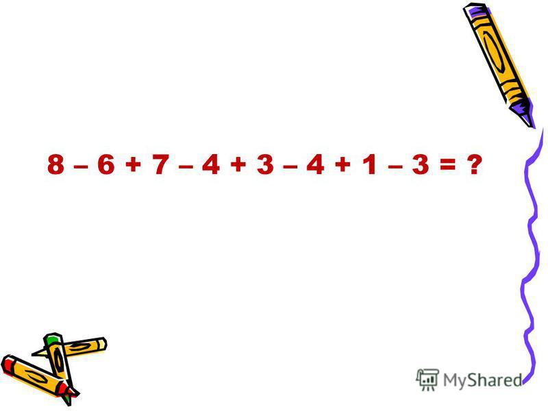 8 – 6 + 7 – 4 + 3 – 4 + 1 – 3 = ?
