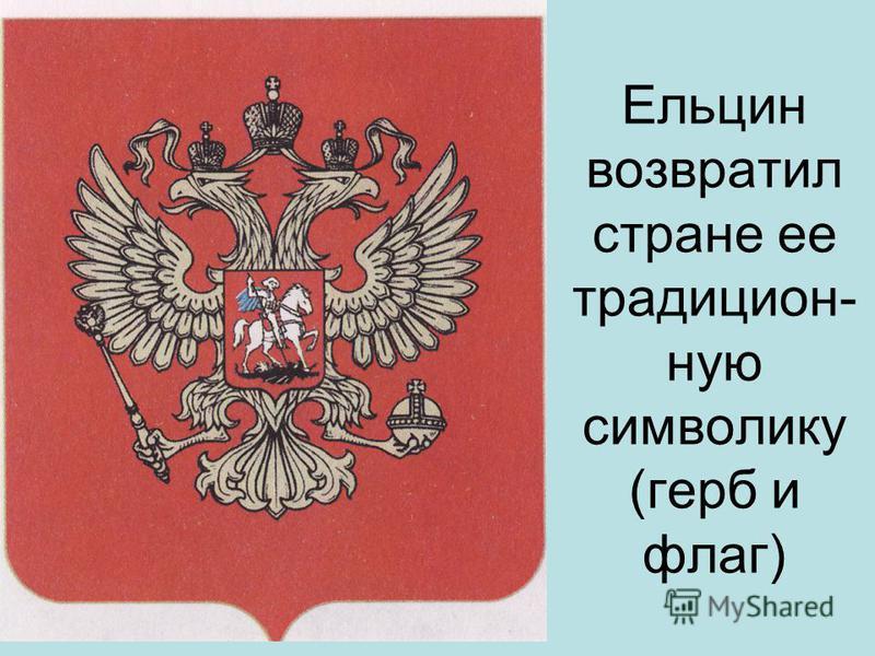 Ельцин возвратил стране ее традиционную символику (герб и флаг)