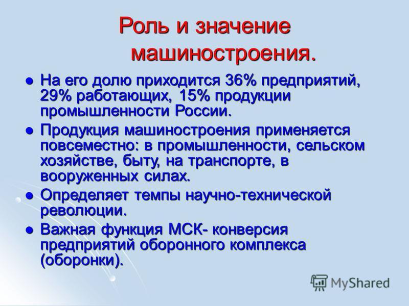 Роль и значение машиностроения. На его долю приходится 36% предприятий, 29% работающих, 15% продукции промышленности России. На его долю приходится 36% предприятий, 29% работающих, 15% продукции промышленности России. Продукция машиностроения применя