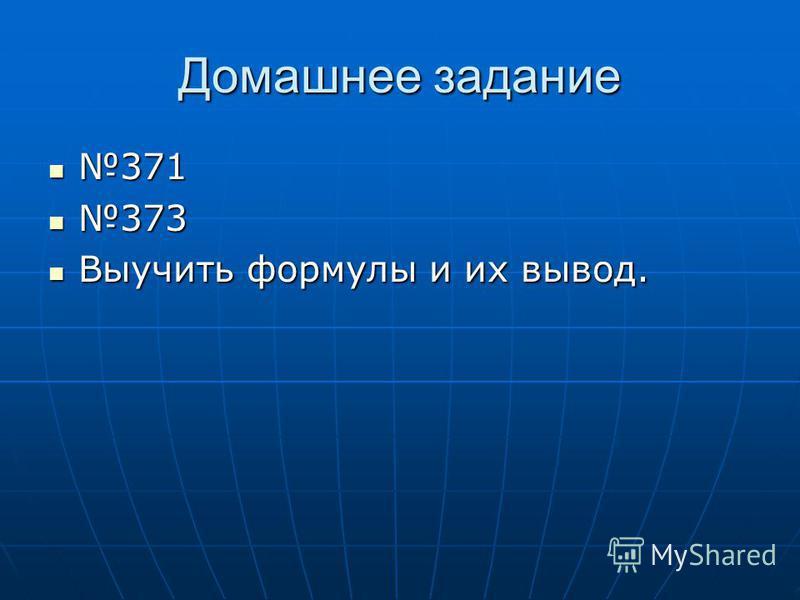 Домашнее задание 371 371 373 373 Выучить формулы и их вывод. Выучить формулы и их вывод.