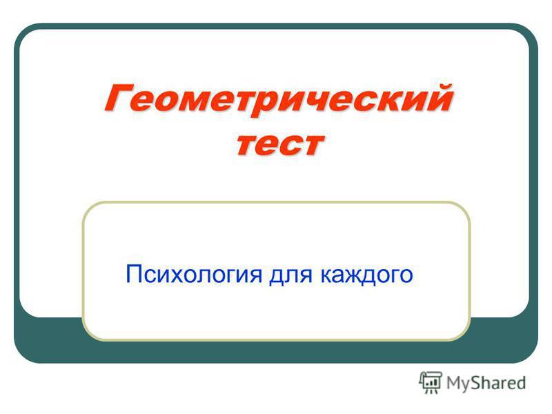 Геометрический тест Психология для каждого