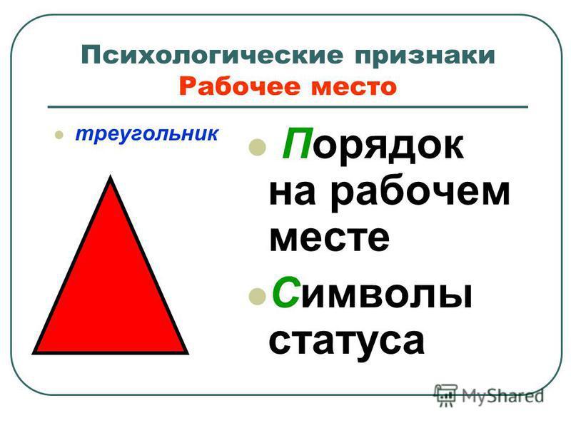 Психологические признаки Рабочее место треугольник Порядок на рабочем месте Символы статуса