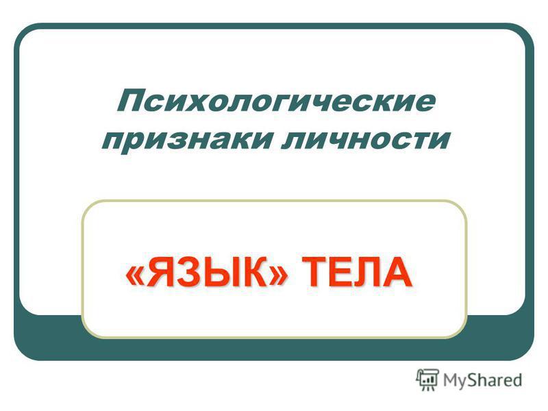 Психологические признаки личности «ЯЗЫК» ТЕЛА