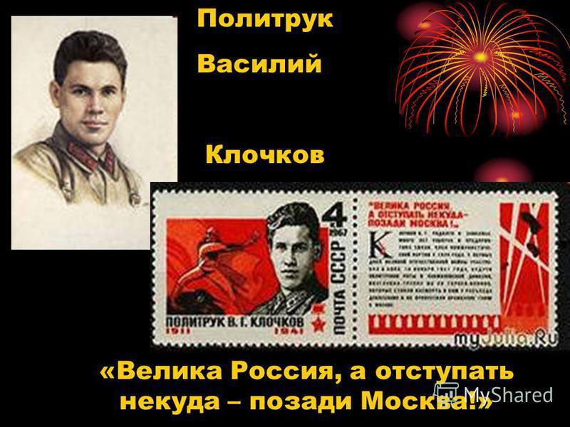 Политрук Василий Клочков «Велика Россия, а отступать некуда – позади Москва!»