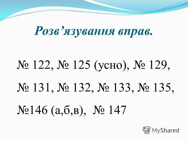 Розвязування вправ. 122, 125 (усно), 129, 131, 132, 133, 135, 146 (а,б,в), 147