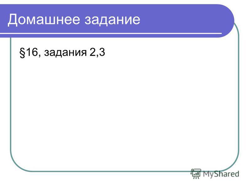 Домашнее задание §16, задания 2,3