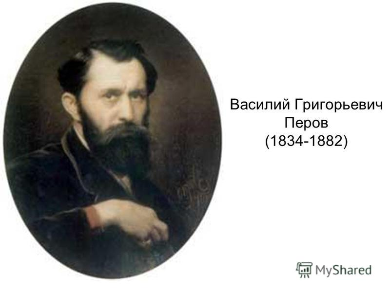 Василий Григорьевич Перов (1834-1882)