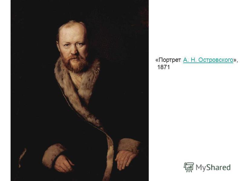 «Портрет А. Н. Островского»,А. Н. Островского 1871