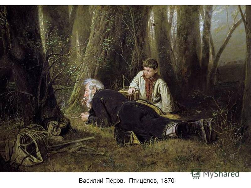 Василий Перов. Птицелов, 1870