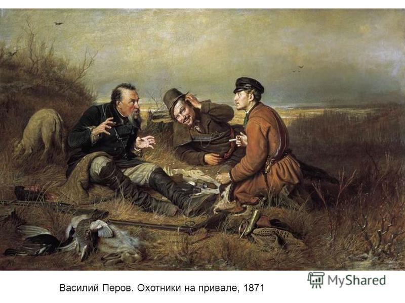 Василий Перов. Подборка известных картин - Охотники на привале, 1871 Василий Перов. Охотники на привале, 1871