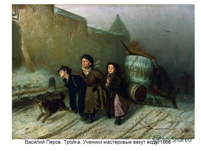 Василий Перов. Тройка. Ученики мастеровые везут воду, 1866