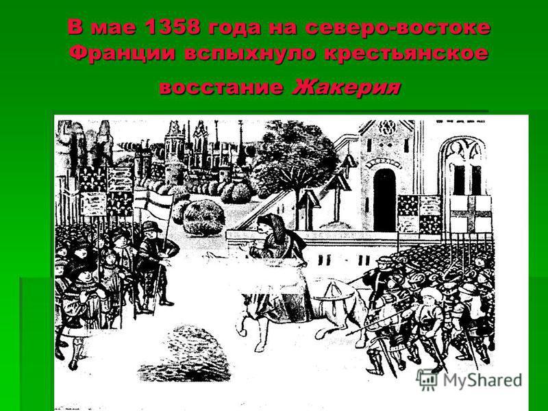 В мае 1358 года на северо-востоке Франции вспыхнуло крестьянское восстание Жакерия