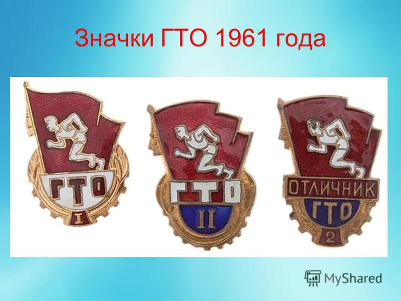 Значки ГТО 1961 года