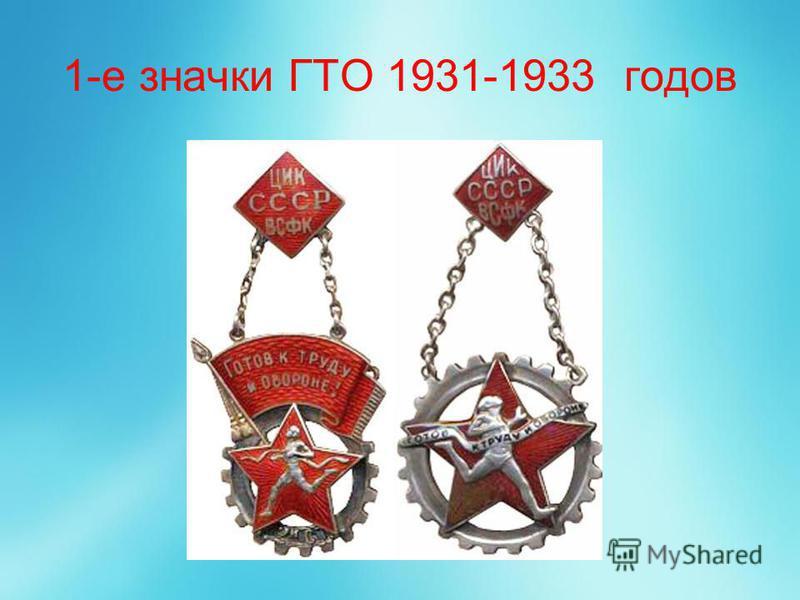 1-е значки ГТО 1931-1933 годов