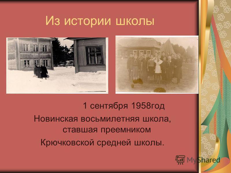 Из истории школы 1 сентября 1958 год Новинская восьмилетняя школа, ставшая преемником Крючковской средней школы.